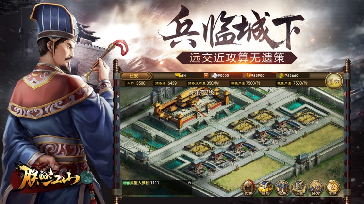 朕的江山-热血三国开启国战策略游戏 screenshot-5