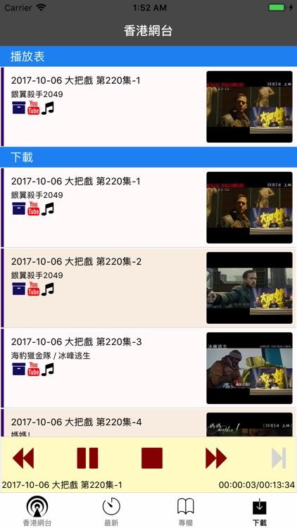Hong Kong Network Radio screenshot-4