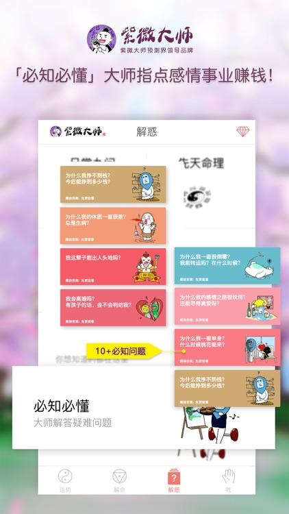 Ziwei Master-Astrology Horoscope screenshot-3