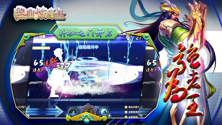 热血炫斗士-英雄无双格斗策略游戏 screenshot-3