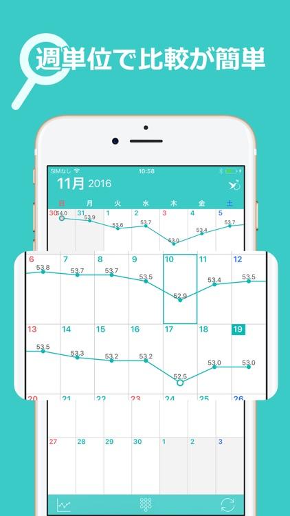 見える!体重管理と食事記録  ハミング ダイエットカレンダー screenshot-3