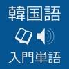 韓国語入門単語 - ハン検・TOPIK 対応 - iPhoneアプリ