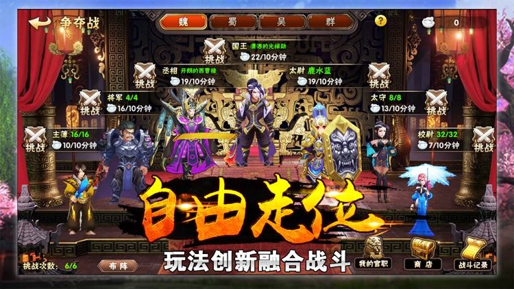 三国霸业-乱世英雄攻城游戏 screenshot-3