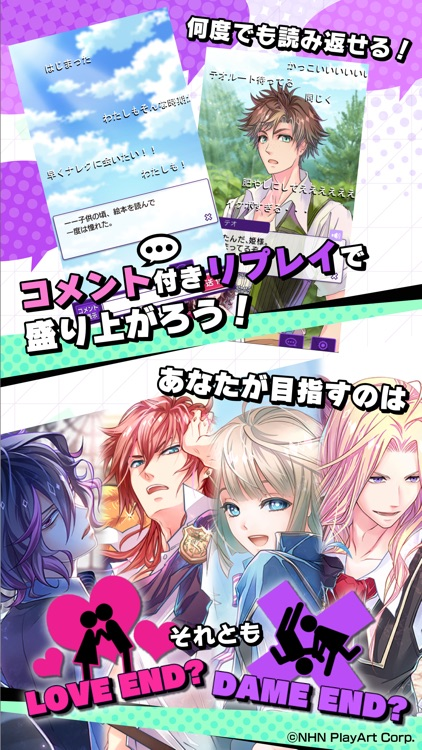 DAME×PRINCE -ダメ王子たちとのドタバタ恋愛ADV screenshot-4