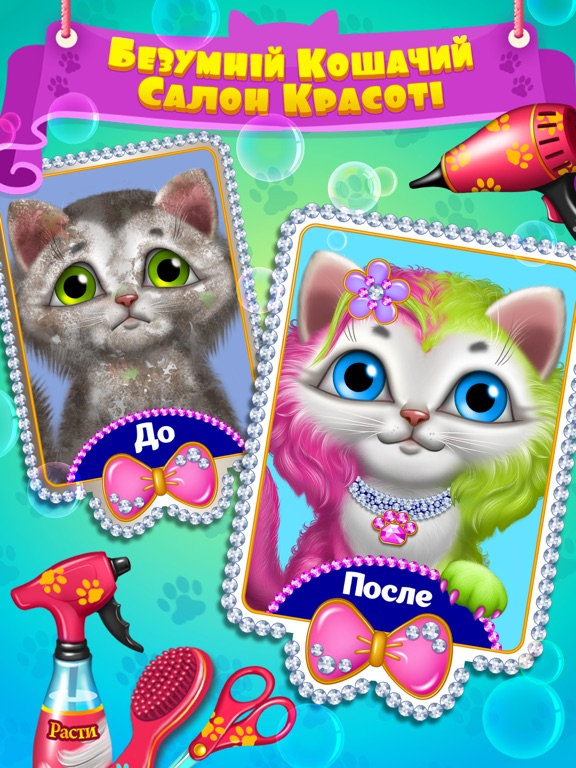 Безумный кошачий салон на iPad