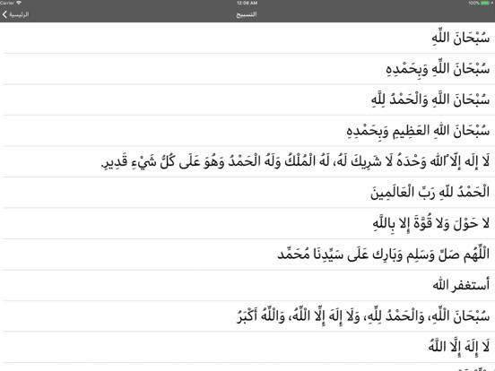 حصن المسلم أدعية وأذكار بالصوت screenshot 8