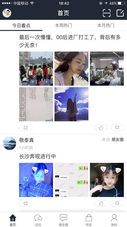 独爱网 screenshot-3