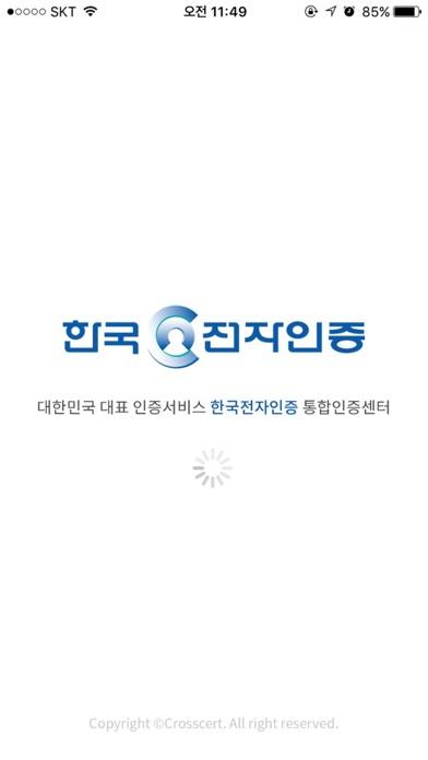 통합인증센터(공인인증센터) for Windows