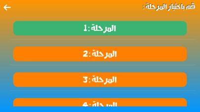 لعبة اكمل الجملة By Ali Musaed Oqbah Ios United States