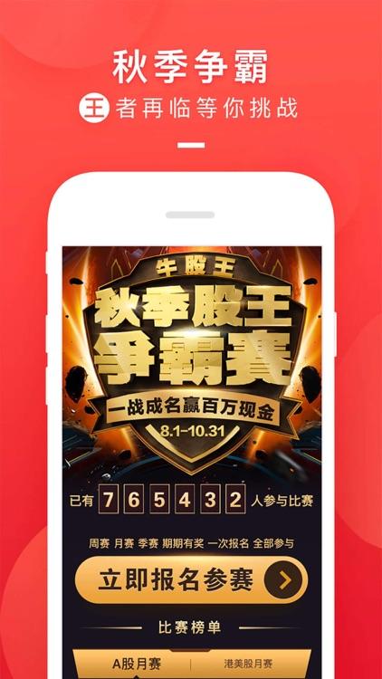 牛股王-股票炒股基金 screenshot-4
