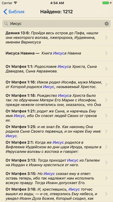 Screenshots for Библия