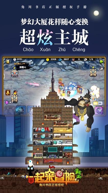 一起来冒险-像素明星大乱斗 screenshot-4