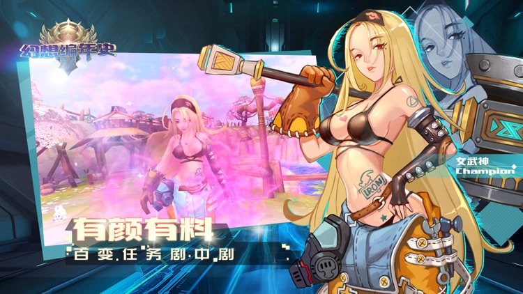 幻想编年史-冒险之旅 screenshot-3