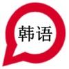 语音支持韩语会话学习