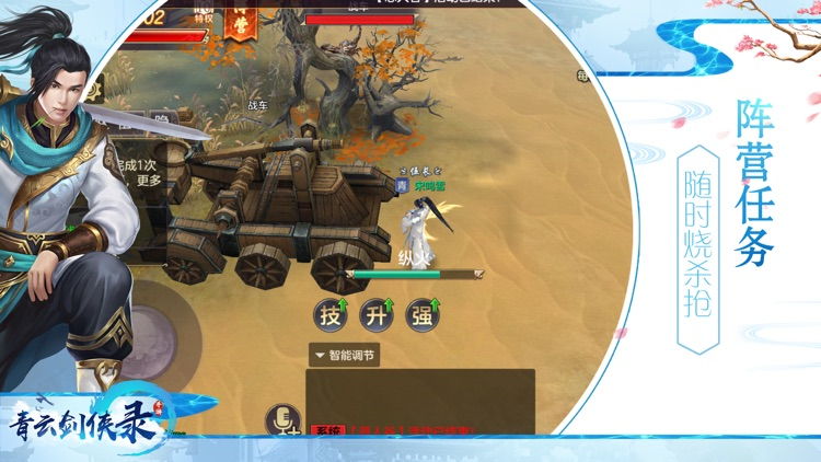 青云剑侠录:热门3d仙侠情缘修仙手游 screenshot-3