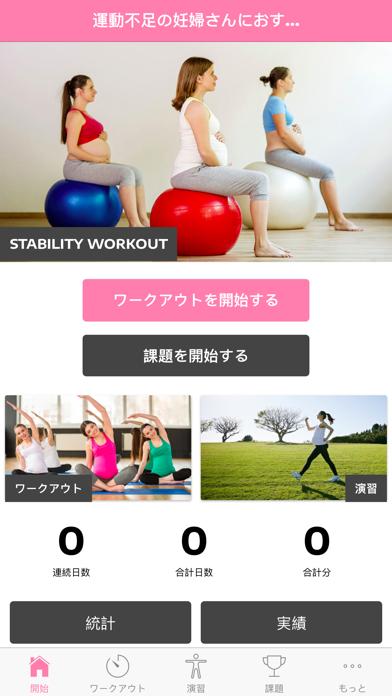 運動不足の妊婦さんにおすすめの簡単運動法のおすすめ画像1