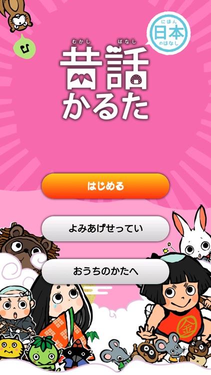 昔話かるた読み上げアプリ(日本のはなし)
