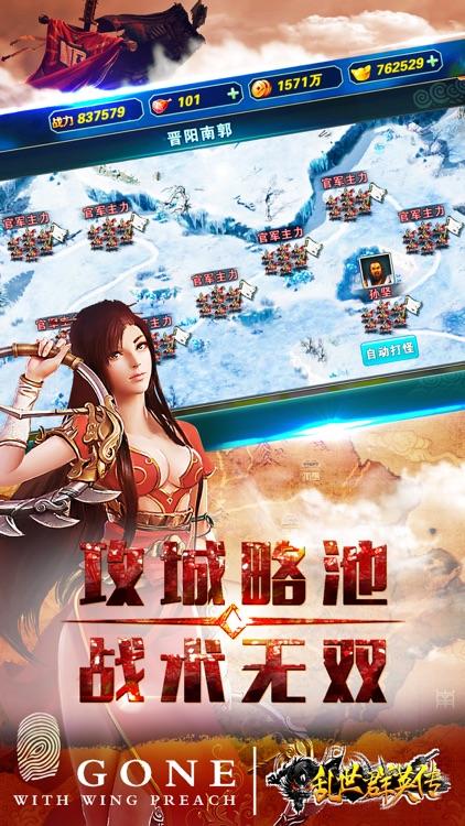乱世群英传-争霸三国动作策略手游 screenshot-4