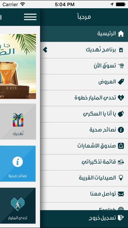 النهدي - Nahdi screenshot-1