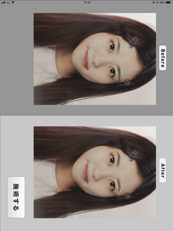 眉の着せ替えアプリ「眉診断」 screenshot-6