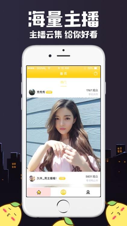 菠萝街-美女主播视频直播秀场 screenshot-4