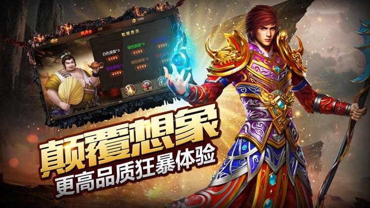皇城血战·单机 screenshot-3