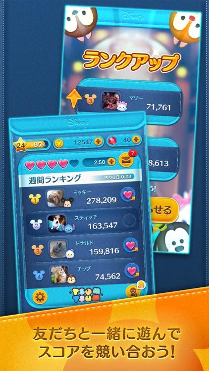 LINE:ディズニー ツムツム screenshot-5