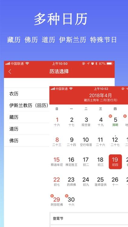万年历-日历天气 screenshot-3