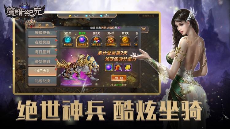 魔暗纪元:魔幻奇迹-热血逆水寒太古神王传说游戏 screenshot-4