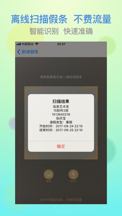 智讯学生端 screenshot four