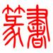 148.篆书-篆体-篆刻