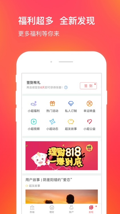 超额宝理财-固收类稳健型普惠金融服务平台 screenshot-3