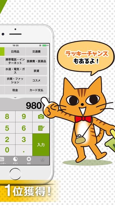 家計簿 おカネレコ - 簡単 人気の400万人が使う家計簿スクリーンショット2