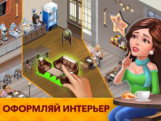 Скачать игру Моя кофейня: рецепты и истории