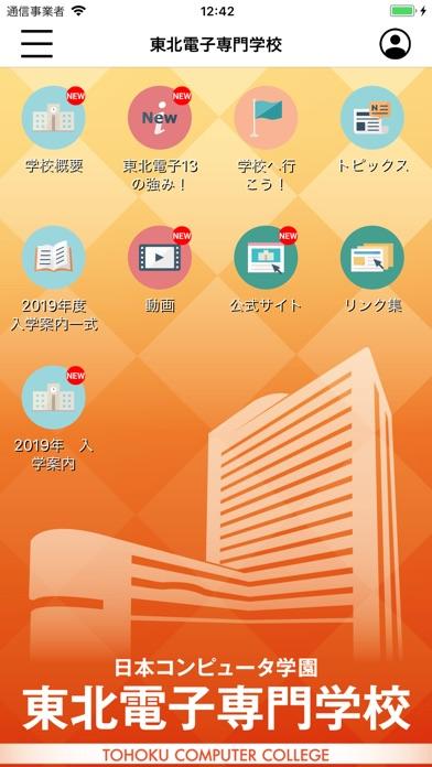 東北電子 スクールアプリのおすすめ画像1