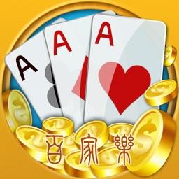 百家樂&真人棋牌娱乐休闲百家樂扑克接龙游戏