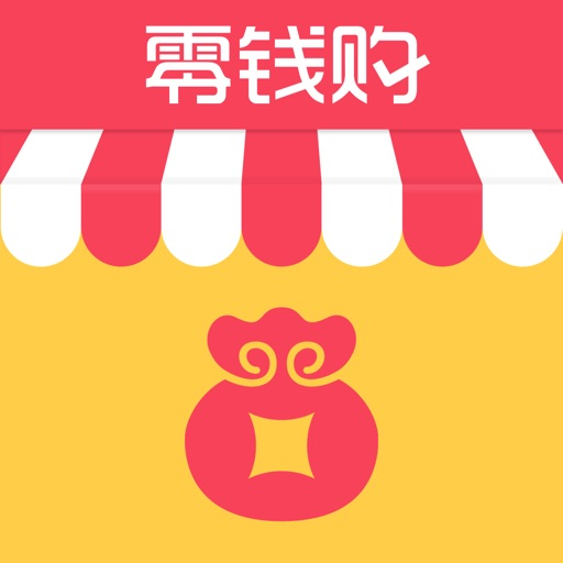 零钱购-全民优惠云购物软件