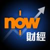 Now財經 - 股票及地產資訊