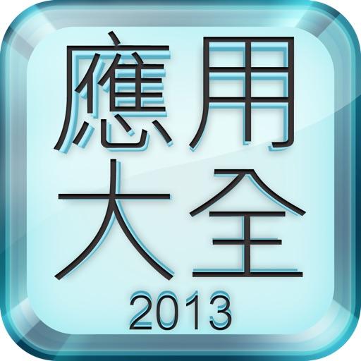 應用大全2013 iOS App