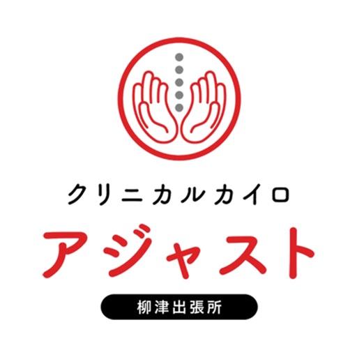 クリニカルカイロアジャスト柳津出張所公式アプリ