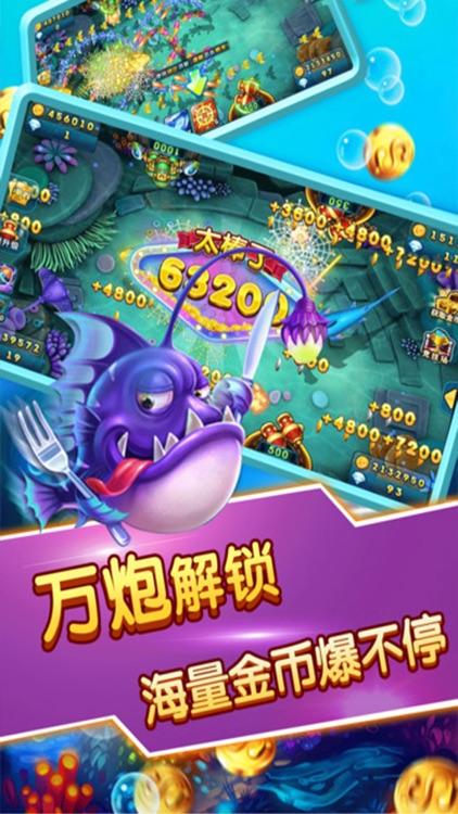 街机捕鱼-游戏王单机 screenshot-3