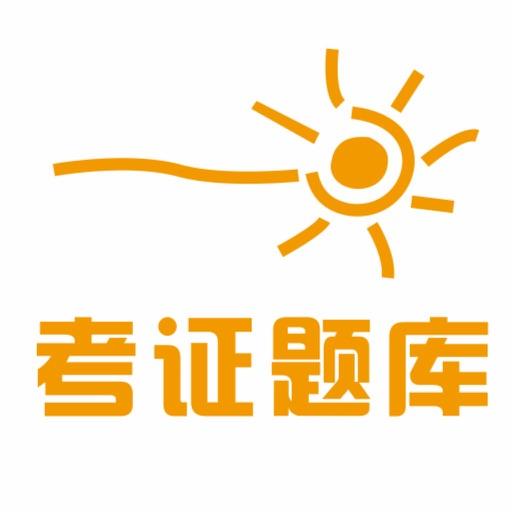Download 考证题库-职业教育在线做题宝典 free for iPhone, iPod and iPad