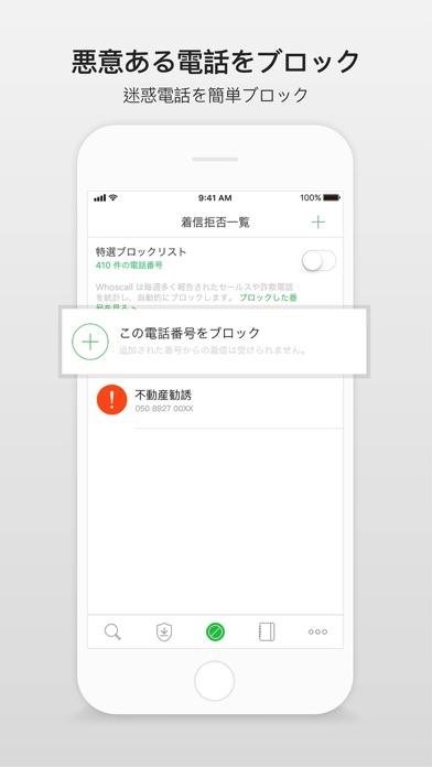 Whoscall(だれ電) ScreenShot4