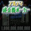 アルテマ成金株ポーカー
