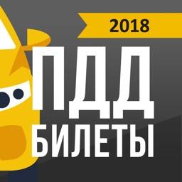 Билеты ПДД РФ 2018 - Экзамен