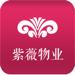 112.紫薇物业智慧社区