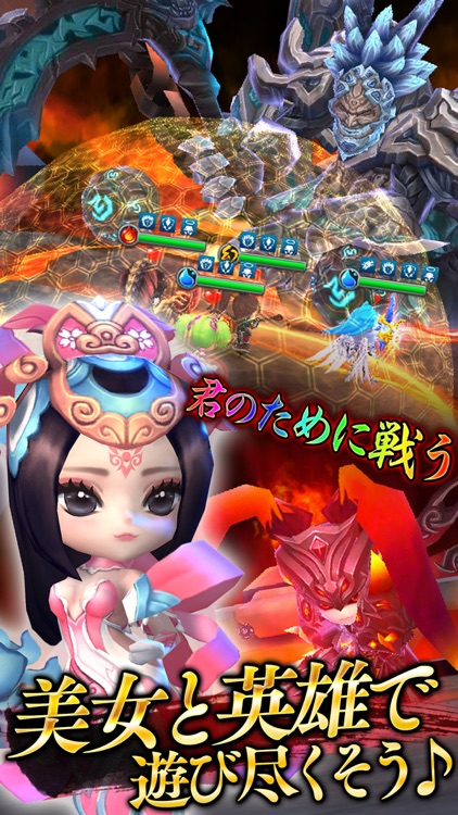 幻霊物語~世界一の三国育成RPG~