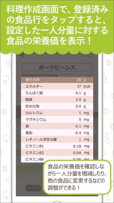 栄養士のレシピのおすすめ画像6