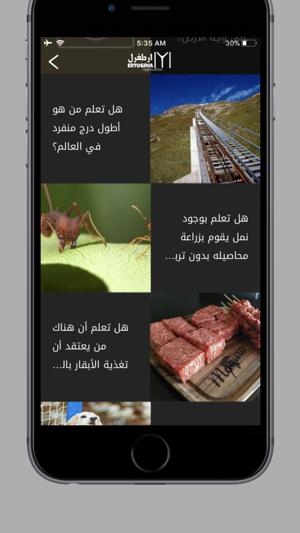 Ertugrul on the App Store