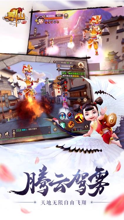 寻仙 screenshot-3